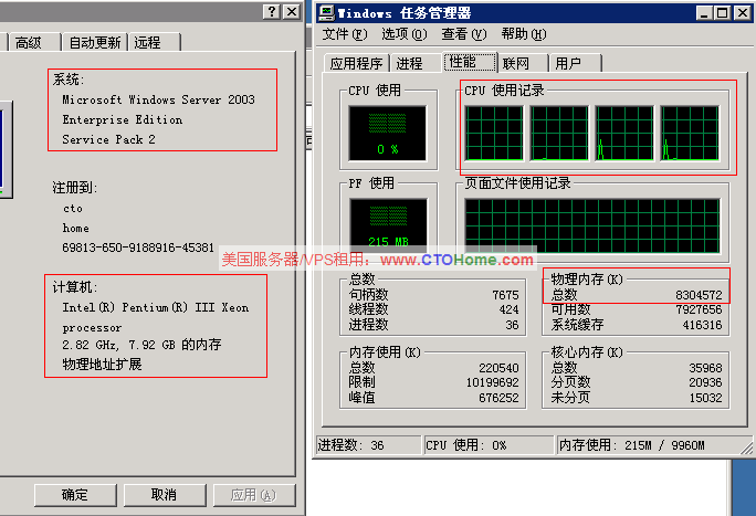 windows-2003-enterprise-32bit-chinese-version.png
